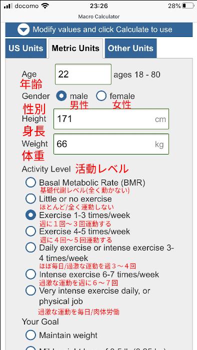 Macro Calculator 手順1