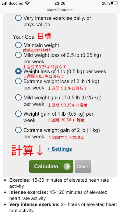 Macro Calculator 手順2