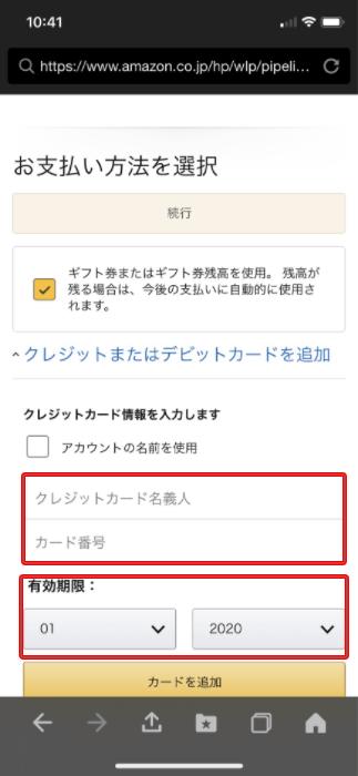 Amazon Prime Student 登録手順10