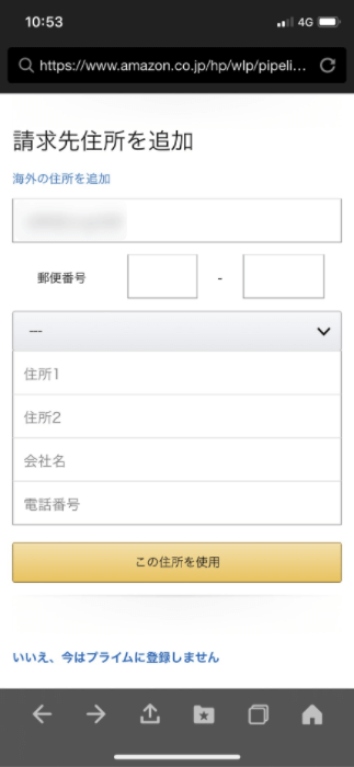Amazon Prime Student 登録手順11