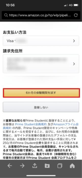 Amazon Prime Student 登録手順