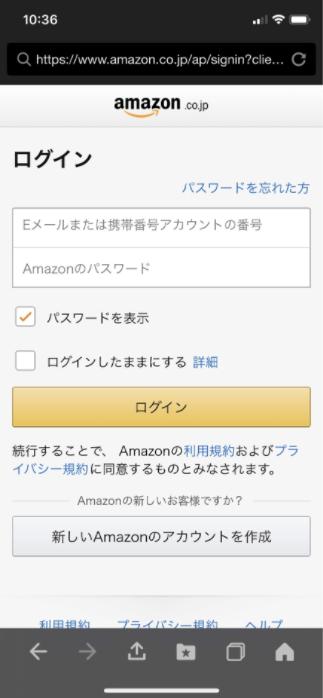 Amazon Prime Student 登録手順1
