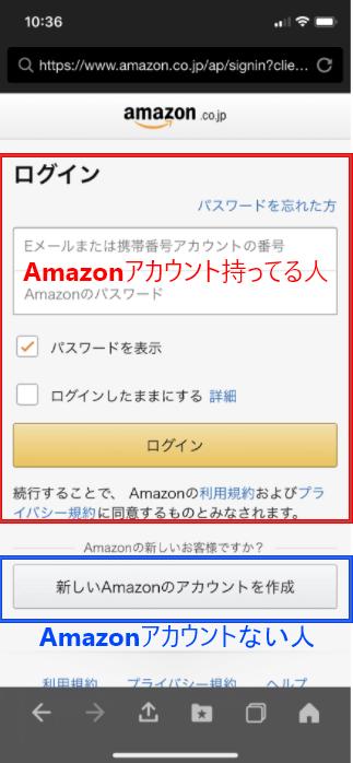 Amazon Prime Student 登録手順2
