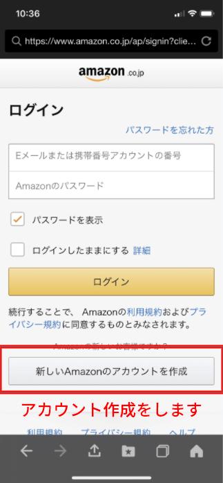 Amazon Prime Student 登録手順3