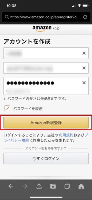 Amazon Prime Student 登録手順5