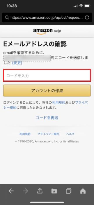 Amazon Prime Student 登録手順6