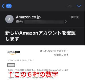 Amazon Prime Student 登録手順7
