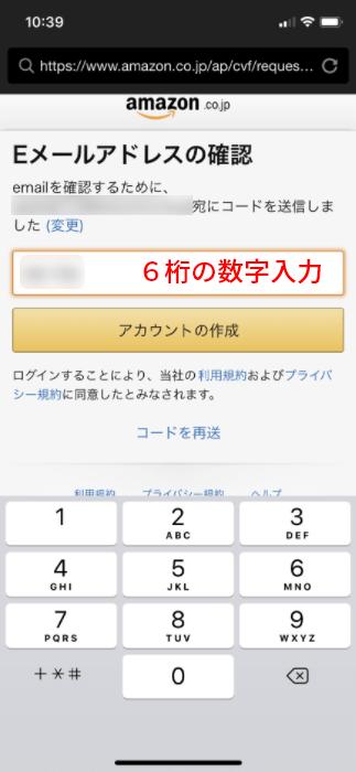 Amazon Prime Student 登録手順8