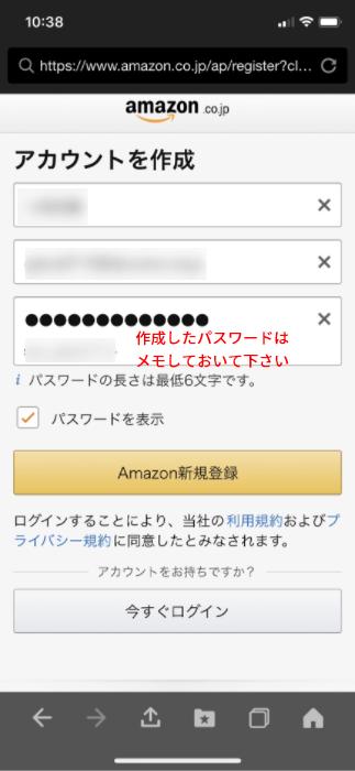 Amazon Prime Student 登録手順4