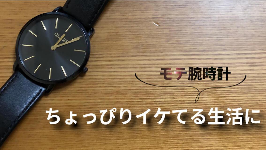 大学生 腕時計