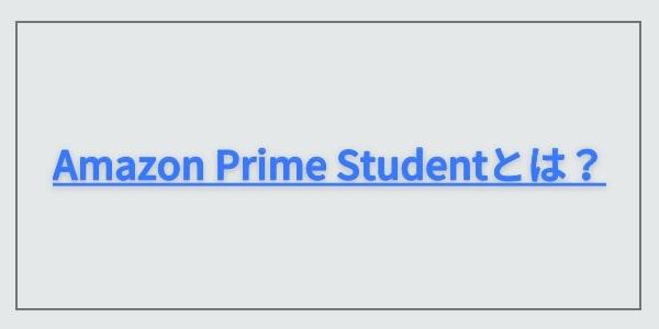 Amazon Prime Studentとは?