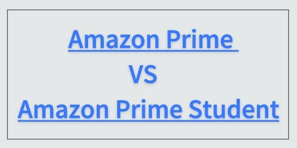 Amazon PrimeとAmazon Prime Studenの違い