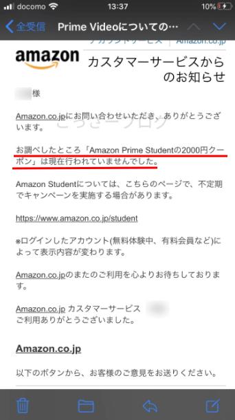 Amazon Prime Studentの2,000円クーポンが現在やっているかメールでカスタマーサービスに聞いた画像