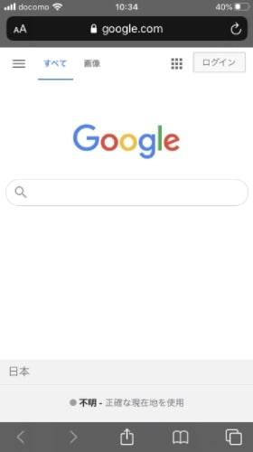 Googleの検索窓口