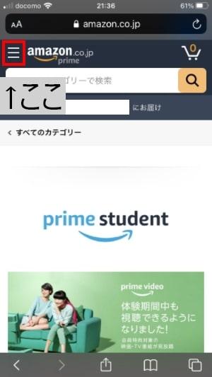 Amazon Prime Studentの退会方法手順2