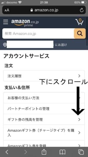 Amazon Prime Studentの退会方法手順4