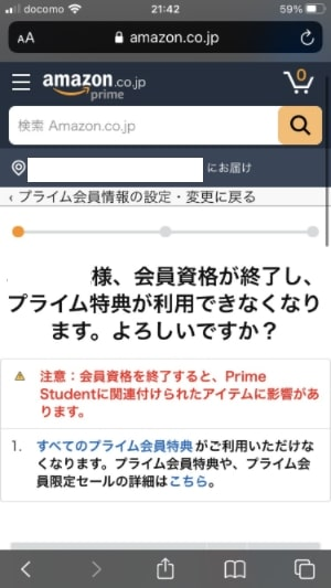 Amazon Prime Studentの退会方法手順9
