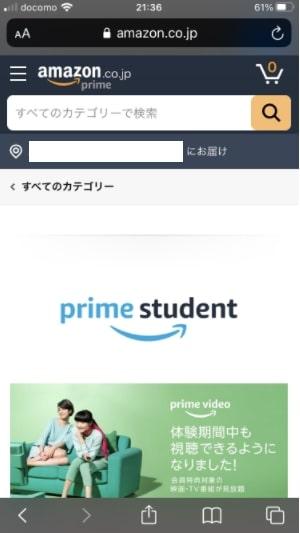 Amazon Prime Studentの退会方法手順1