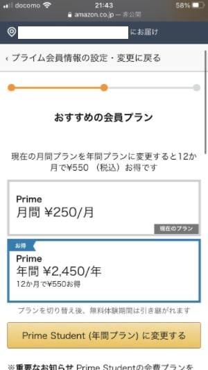 Amazon Prime Studentの退会方法手順11