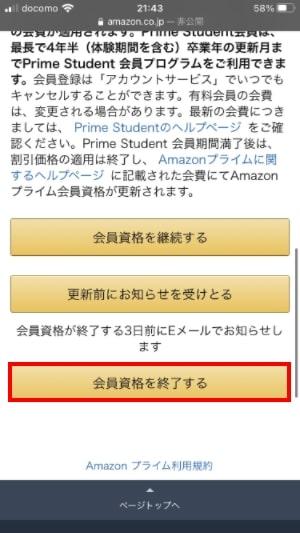 Amazon Prime Studentの退会方法手順12