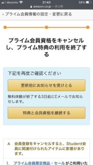 Amazon Prime Studentの退会方法手順13
