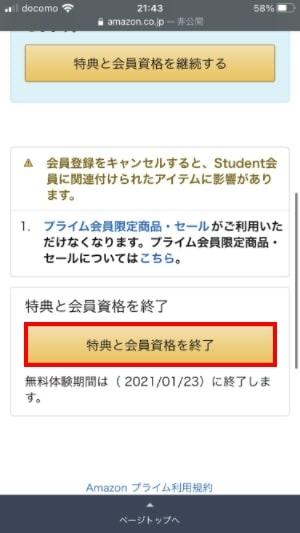 Amazon Prime Studentの退会方法手順14