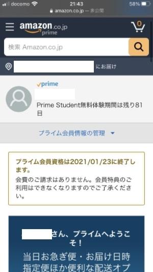 Amazon Prime Studentの退会方法手順15