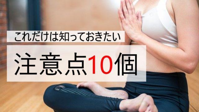 ダイエットの注意点10個