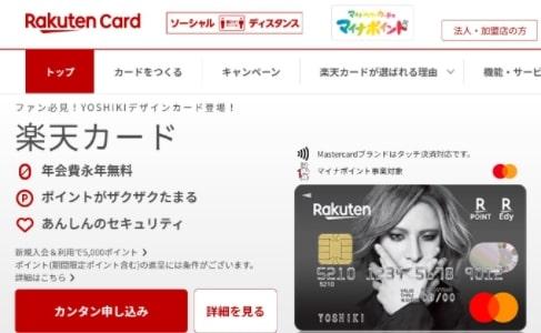 楽天カード 公式サイト