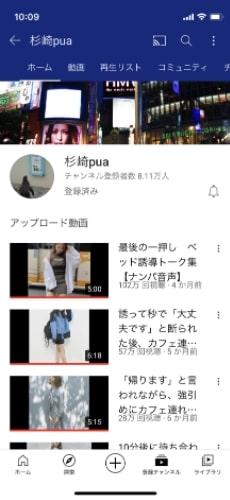 杉崎pua YouTubeチャンネル